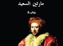 """كلمة للترجمة يصدر رواية """"مارتين السعيد""""بالتزامن مع معرض الكتاب"""