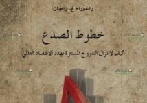 خطوط الصدع..كتاب جديد  للمؤلف راغورام غ. راجان  عن شروخ الاقتصاد العالمي