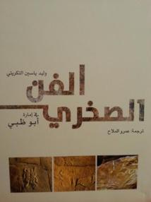 هيئة أبوظبي للسياحة والثقافة تصدر دراسة عن الفن الصخري في أبوظبي