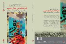 دراسات قرآنية تعتمد على سياقات متنوعة ومعاينة لغوية