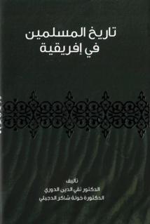 دار الكتب في هيئة أبوظبي للسياحة والثقافة تصدر تاريخ المسلمين في إفريقية