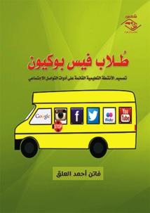 """""""كتاب جديد « طُلاب فيس بوكيون: تصميم الأنشطة التعليمية القائمة على أدوات التواصل الاجتماعي"""