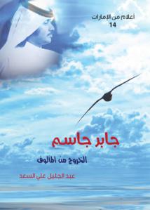 مؤسسة العويس تصدر دفعة جديدة من سلسلة (أعلام من الإمارات) وتنظم حفل توقيع للمؤلفين