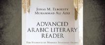 مختارات لادباء واديبات عرب في كتاب  للأجانب المتقدمين بالعربية