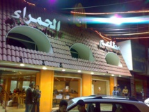 شارع المطاعم في صنعاء منتدى مفتوح لمختلف المثقفين والشعراء