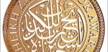 جائزة الشيخ زايد للكتاب تعلن الفائزين في دورتها العاشرة 2016