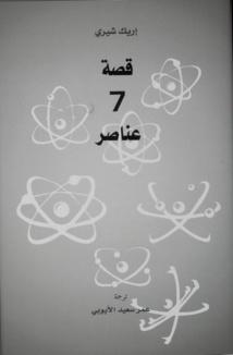 """مشروع """"كلمة"""" للترجمة يصدر """" قصة 7 عناصر""""  للكاتب إريك شيري بمناسبة معرض الكتاب"""