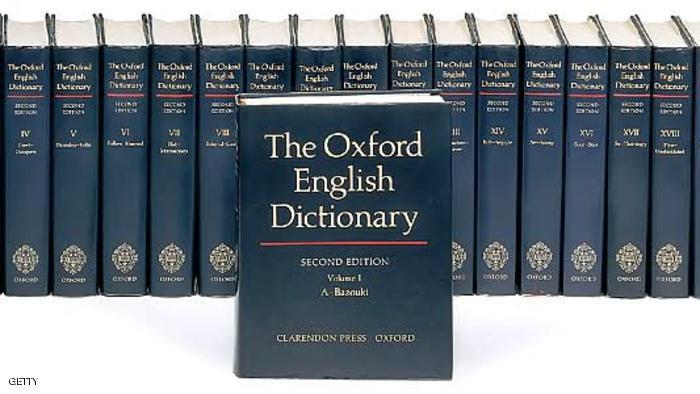 قاموس أوكسفورد الإنجليزي يضيف مفردات جديدة في نسخته الأخيرة