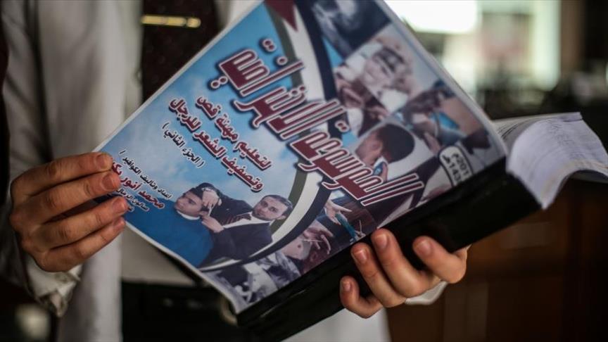 """أول موسوعة فلسطينية لتعليم فن """"الحلاقة"""""""
