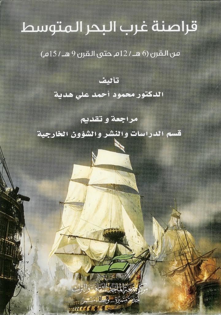 """""""قراصنة غرب البحر المتوسط"""" إصدار جديد لمركز جمعة الماجد"""
