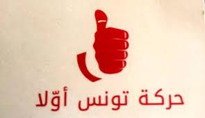 شعار حركة تونس اولا