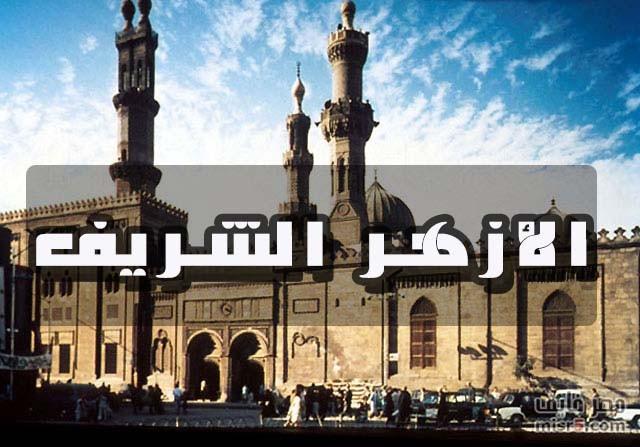مذكرة تفاهم بين الازهر والجامعة العربية لمواجهة التطرف