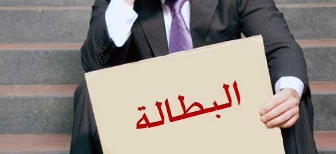 ربع مليون عاطل من أصحاب الشهادات العليا في تونس