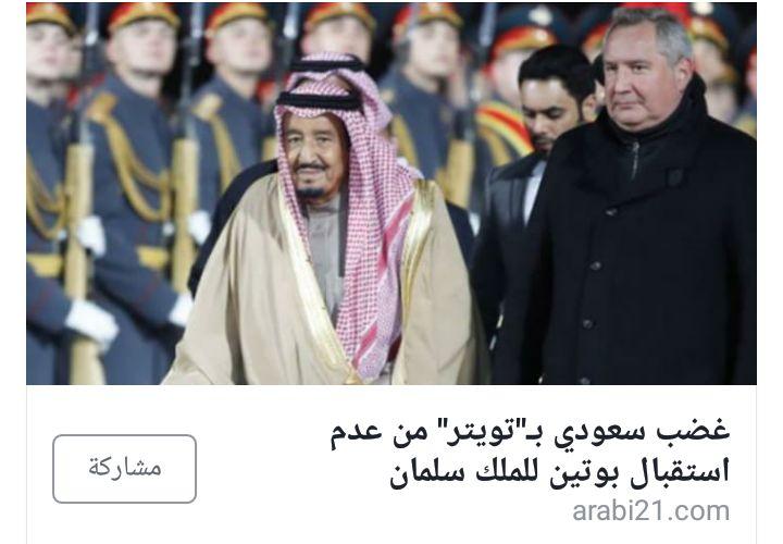 بلومبيرغ : تفاصيل مثيرة حول زيارة الملك سلمان إلى موسكو