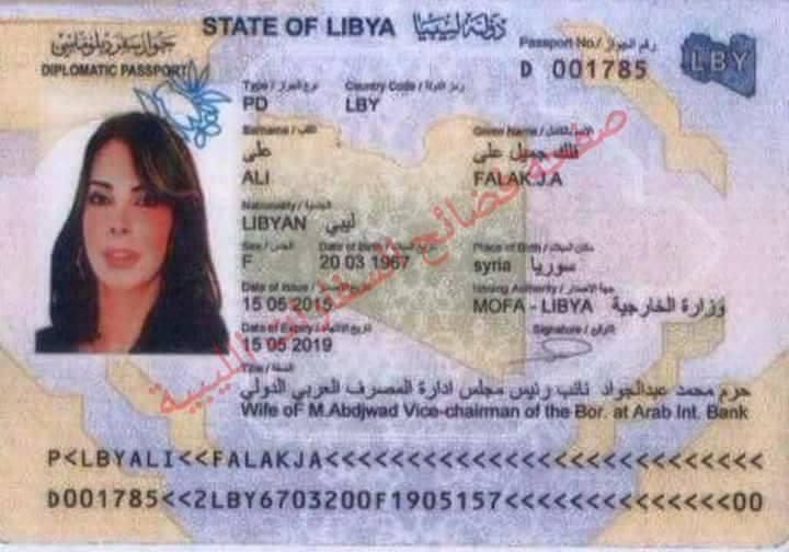 جواز سفر فلك الاسد الدبلوماسي الليبي
