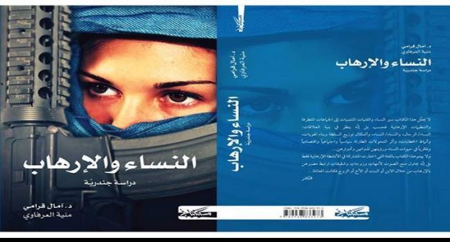 """""""النساء والإرهاب"""".. دراسة """"جندرية"""" تسبر أغوار الإرهاب والمرأة"""