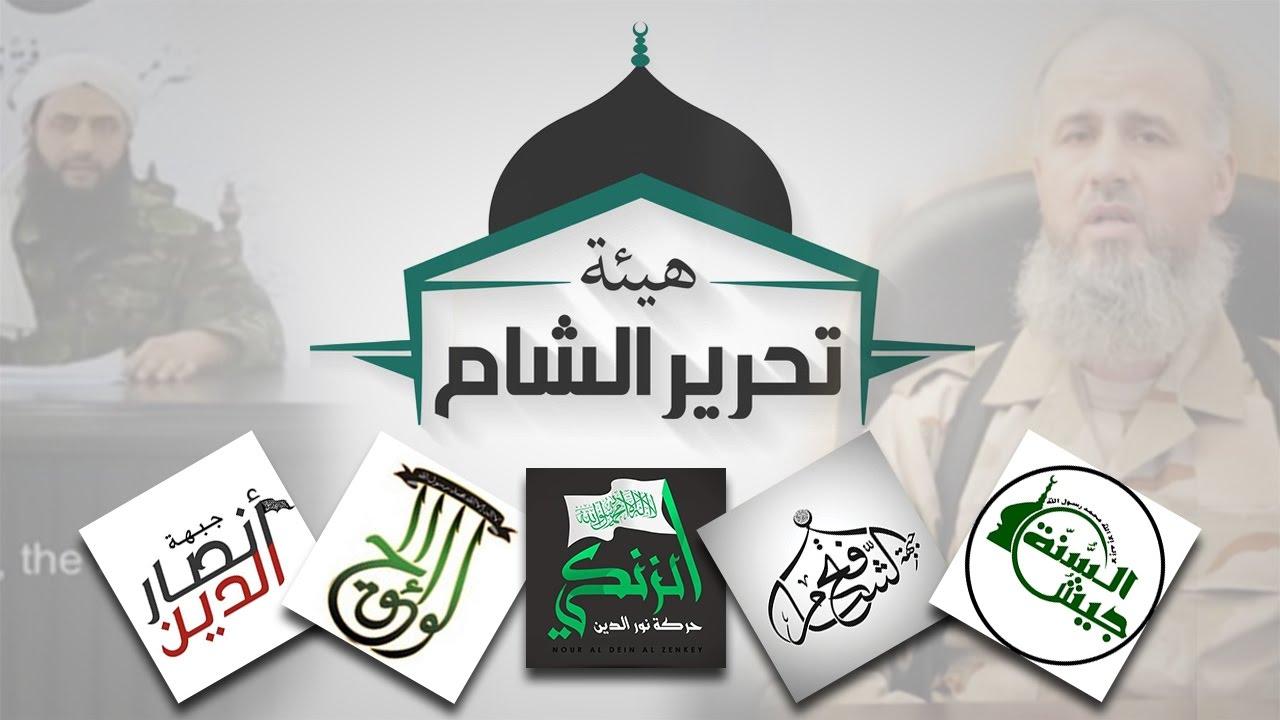 """الولايات المتحدة تدرج """"هيئة تحرير الشام"""" على لائحة الإرهاب"""
