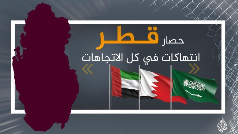 محكمة لاهاي تلزم الإمارات بحماية حقوق مواطني قطر