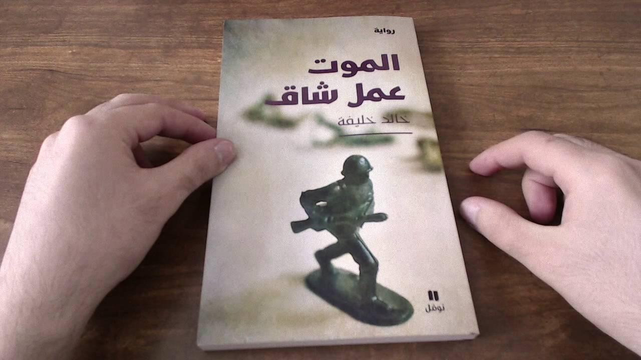كاتبان سوريان يكتبان رواية مدهشة عن الموت والمعاناة