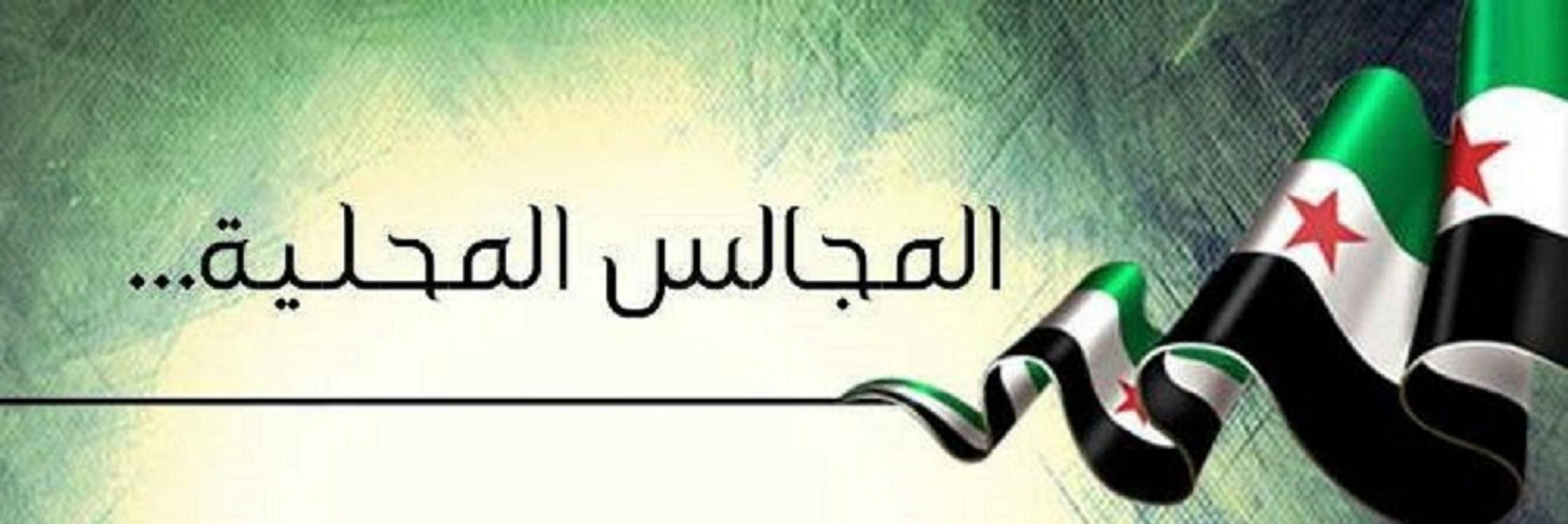 المجالس المحلية في ادلب ترفض دخول القوات الحكومية