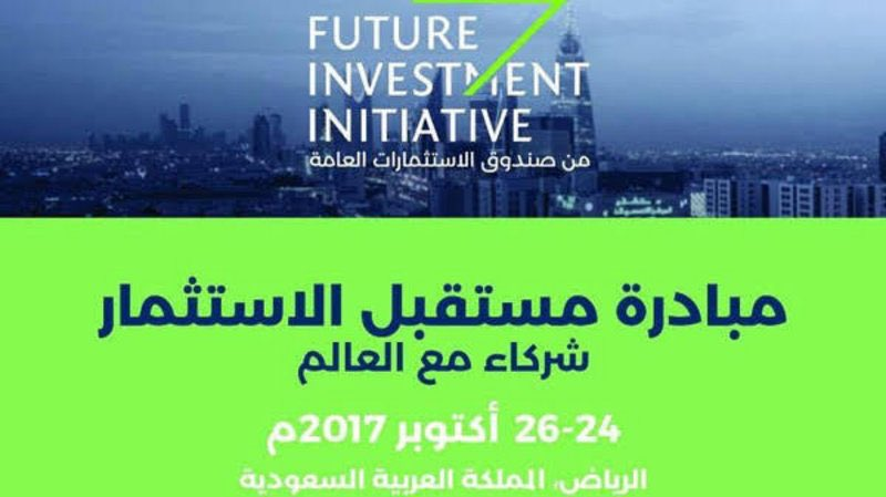 السعوديون يعتزمون إعلان عدد من الاتفاقيات في مؤتمر الاستثمار