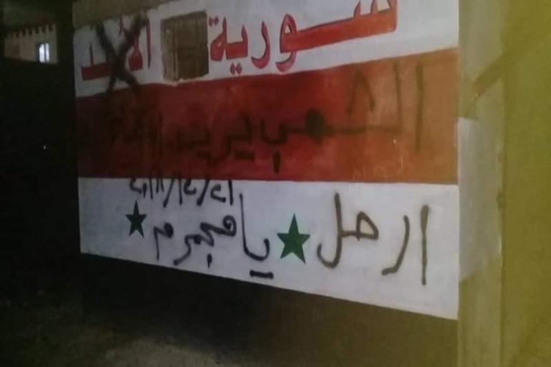 النشاطات الثورية تعود لدرعا و شعارات لإسقاط الأسد بمدينة الحراك
