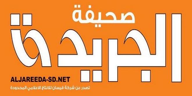 توقف صدور صحيفة (الجريدة) السودانية بسبب رقابة الأمن