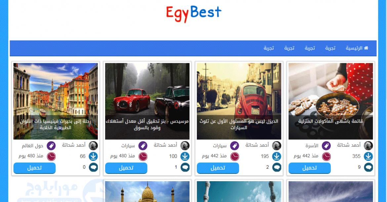 جدل في مصر حول حجب مواقع العرض المجانية وانطلاق تطبيق جديد