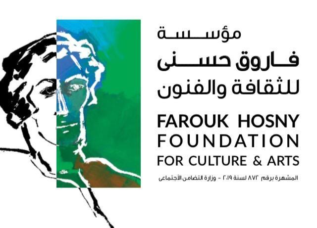 شعار مؤسسة فاروق حسني للثقافة والفنون