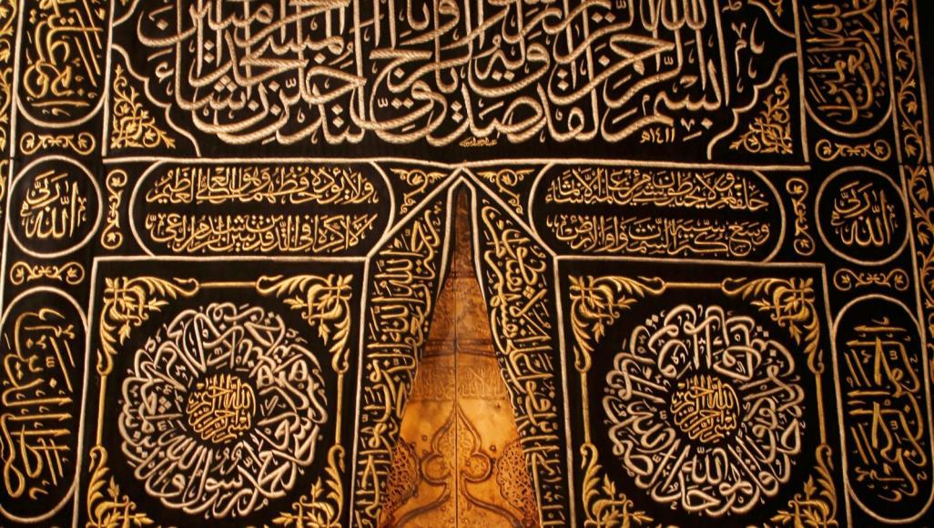 قطع من كسوة الكعبة ومخطوطات للبوصيري بمعرض في القاهرة