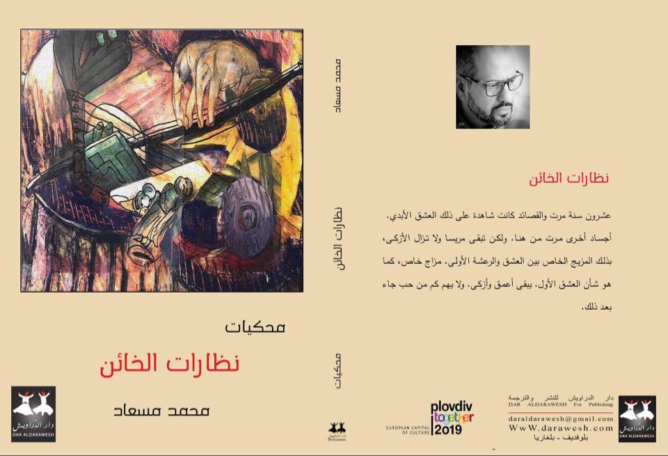 """""""محكيات"""" الصحفي محمد مسعاد تسعى لإعادة تعريف أدب الهجرة"""
