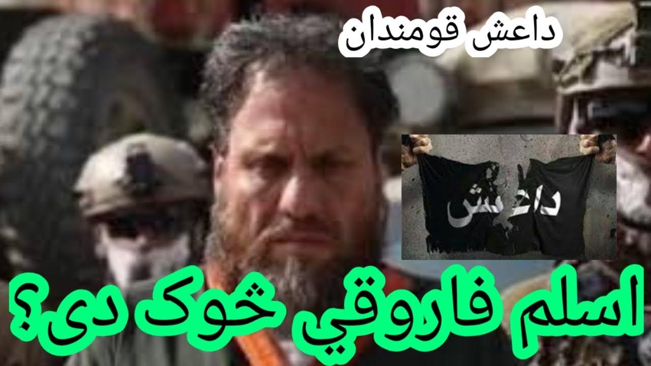 باكستان تطالب أفغانستان بتسليمها زعيم الفرع الإقليمي لداعش