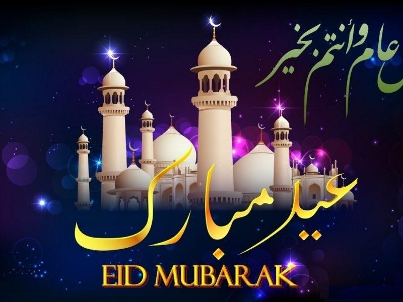 عيد فطر سعيد ومبارك لجميع المسلمين في قارات العالم