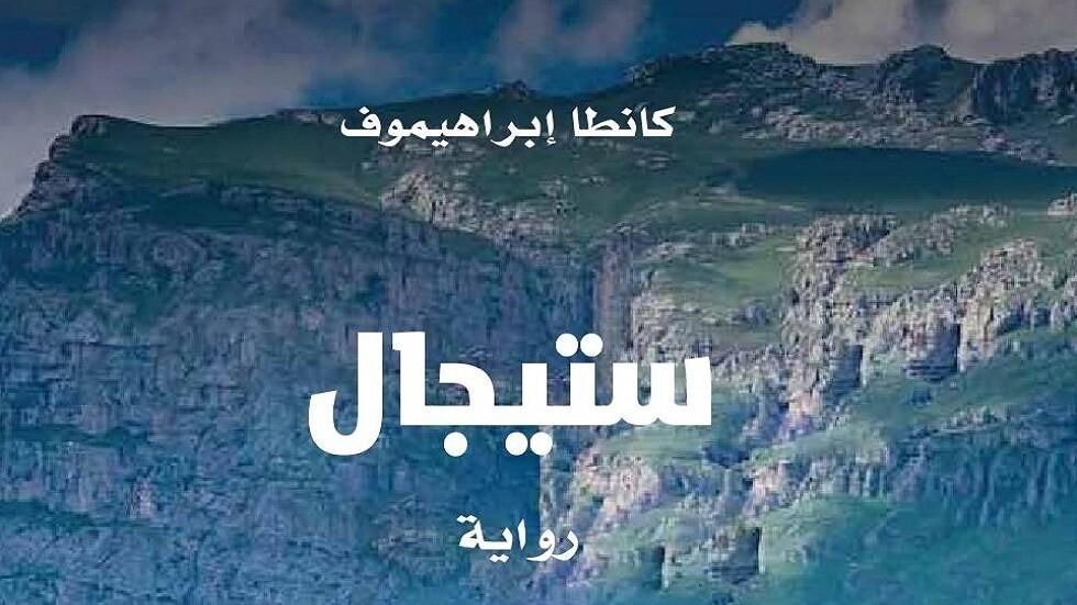 """""""ستيجال"""".. رواية شيشانية تُرجمت إلى العربية"""
