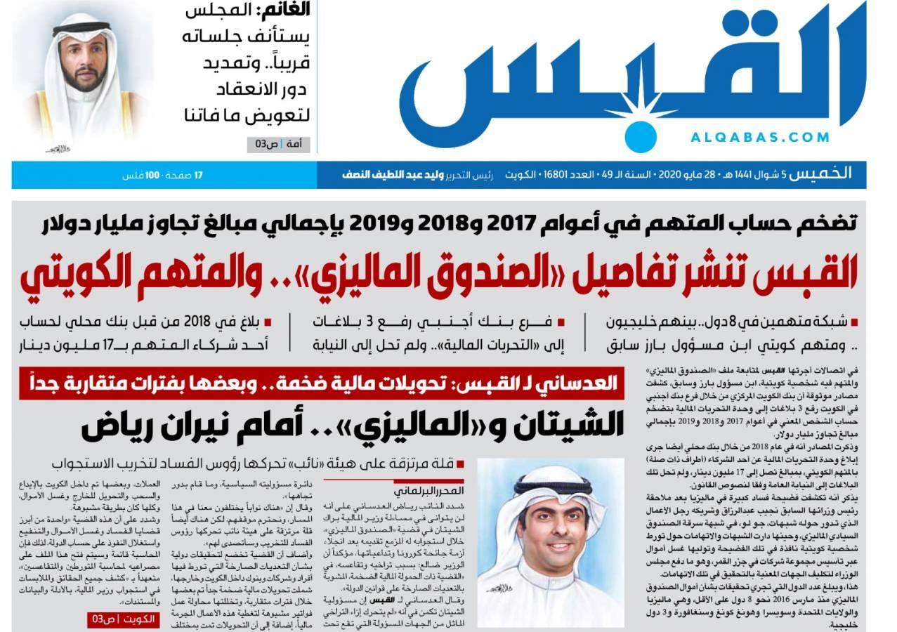 الكويت تجمد حسابات المتهم الرئيسي في قضية الصندوق الماليزي