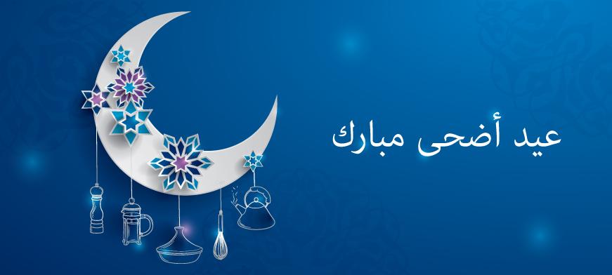 عيد أضحى مبارك لكافة المسلمين في قارات العالم
