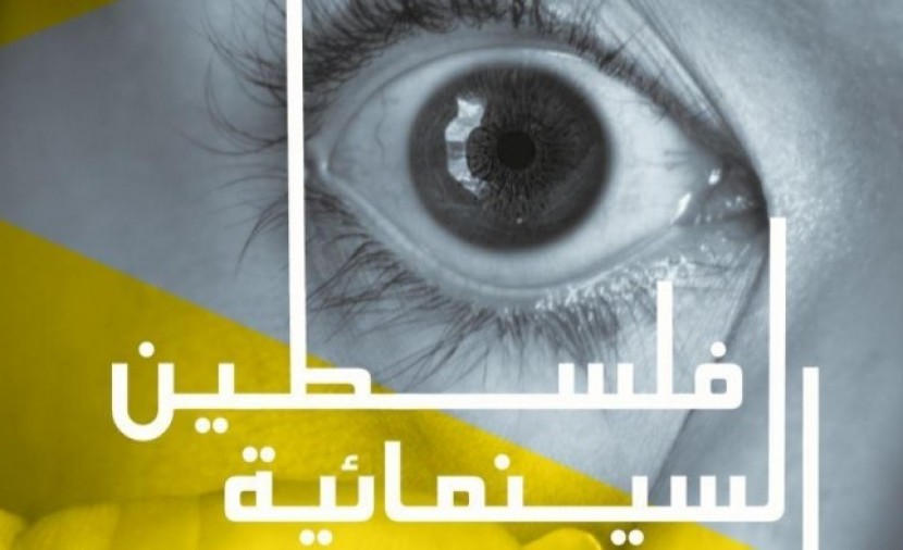 """افتتاح مهرجان """"أيام فلسطين السينمائية"""" بفيلم إيراني"""