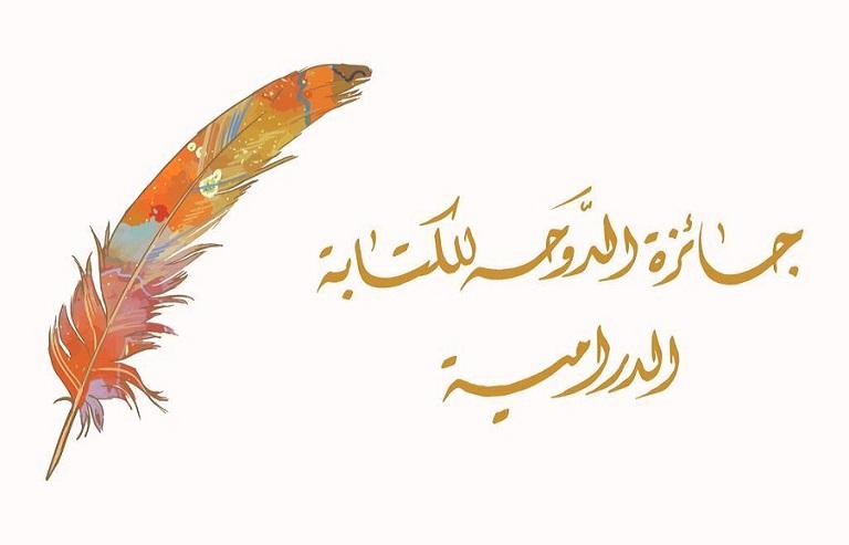 شعار جائزة الدوحة للكتابة الدرامية