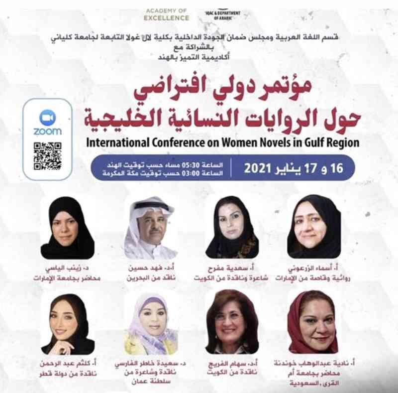 سهام الفريح وسعدية مفرح في مؤتمر هندي حول الروايات النسائية في الخليج