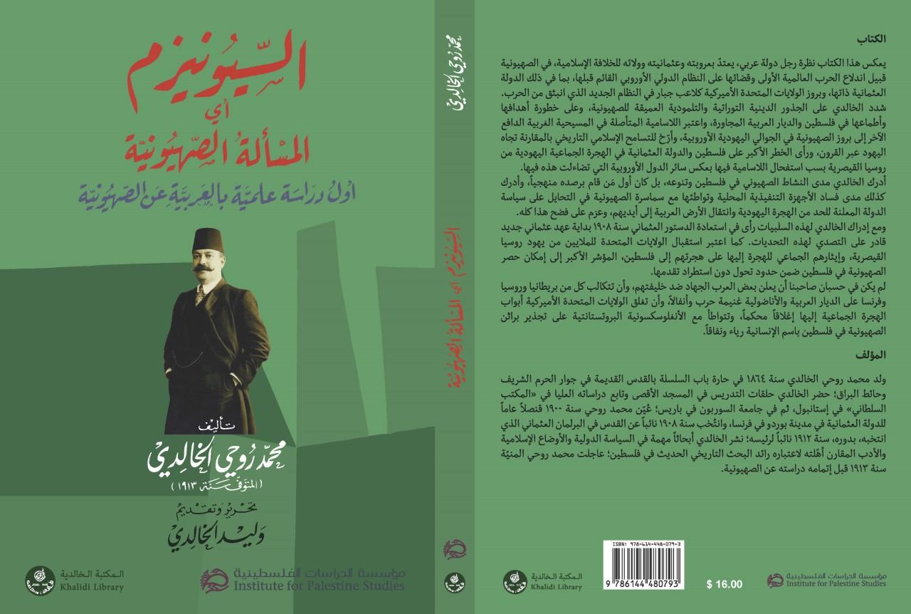 """بعد قرن من تأليفه:  صدور كتاب """"السيونيزم أي المسألة الصهيونية"""""""