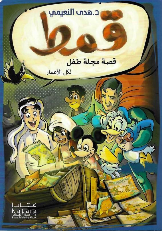 كتاب قمط لهدى النعيمي ..تجربة مبتكرة في تأثير مجلات الاطفال