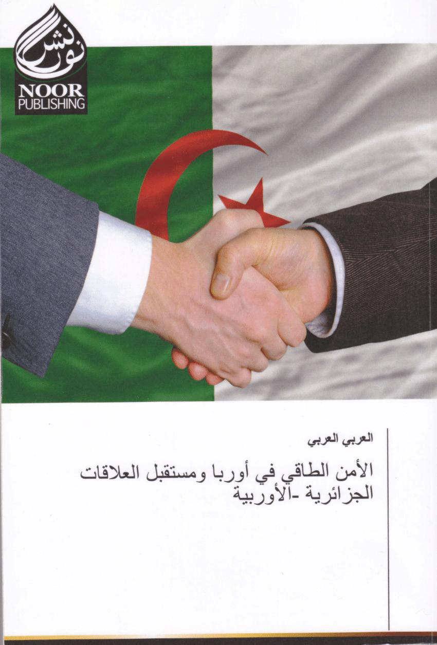 أهمية النفط والغاز في العلاقات الجزائرية – الأوروبية (1956-2013)
