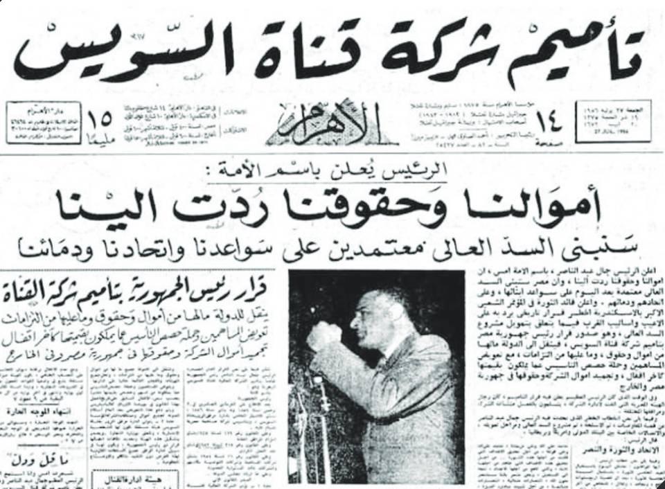 65 عاماًعلى تأميم قناة السو يس والعدوان الثلاثي على مصر