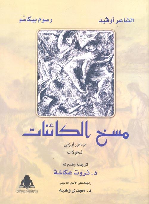 غلاف احدى طبعات ترجمة الدكتور ثروت عكاشة