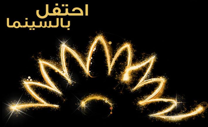 مهرجان أبوظبي السينمائي يطلق جائزة لحماية الطفل