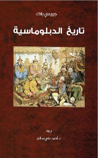 """كتاب  """"تاريخ الدبلوماسية"""" لجيريمي بلاك... موجزللدبلوماسية خلال خمسة قرون عن  """"كلمة"""" للترجمة"""