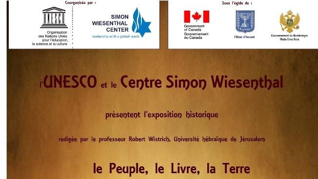 تأجيل معرض في اليونيسكو حول روابط اليهود باسرائيل يثير استياء مركز فيزنتال