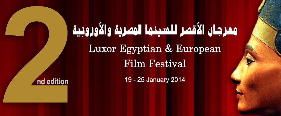 افتتاح الدورة الثانية لمهرجان الأقصر للسينما المصرية الأوروبية