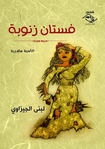 """لبنى الجيزاوي  تصدر مجموعتها الشعرية الجديدة  « فستان زنوبة """"بالعامية المصرية"""