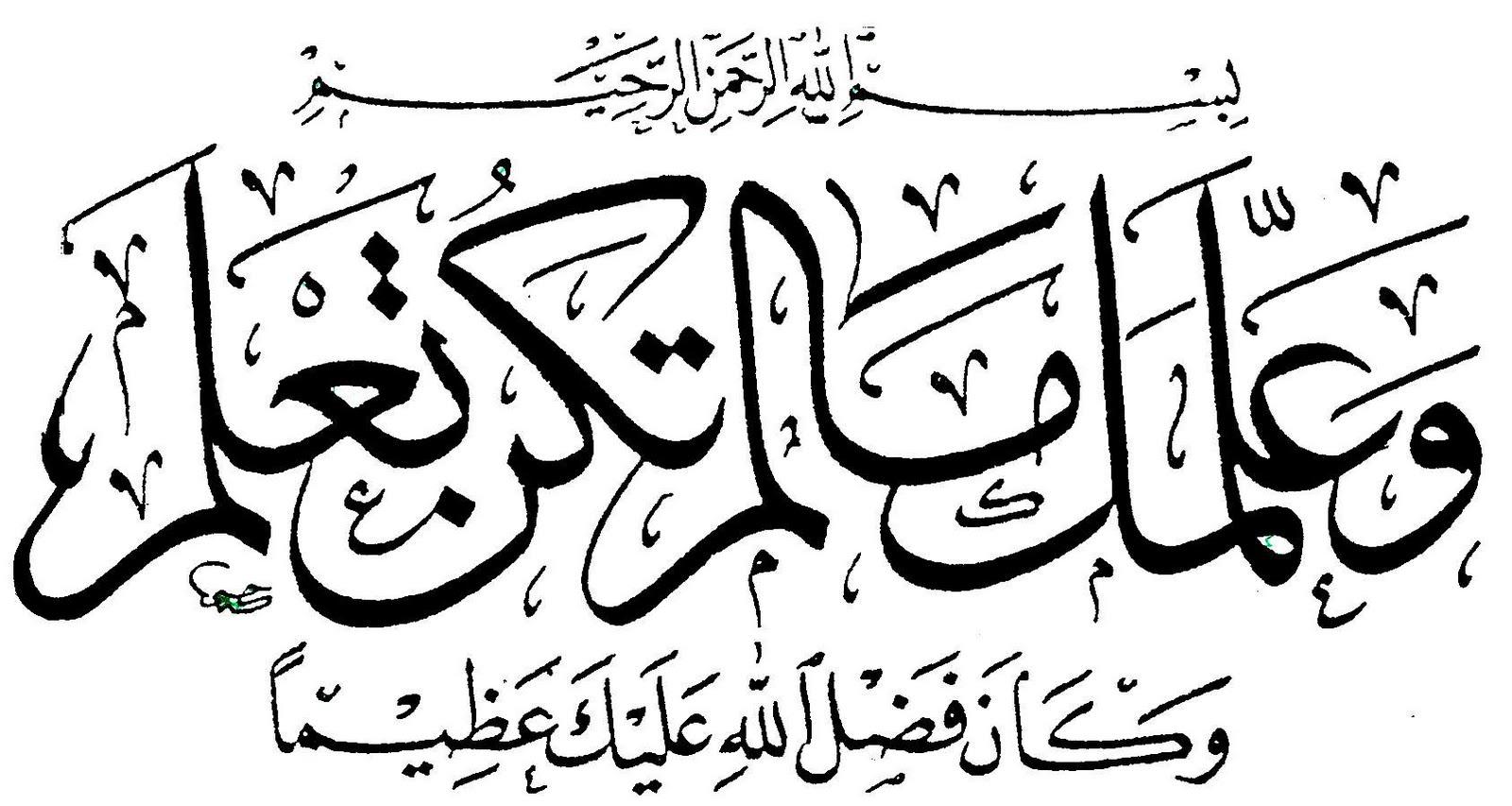 اهتمام باكستاني بالخط العربي